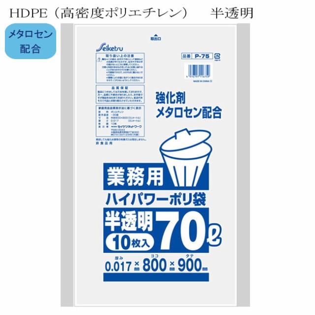 ごみ袋 ハイパワー業務用 70L 厚み0.017mm 半透明 P-075 60冊