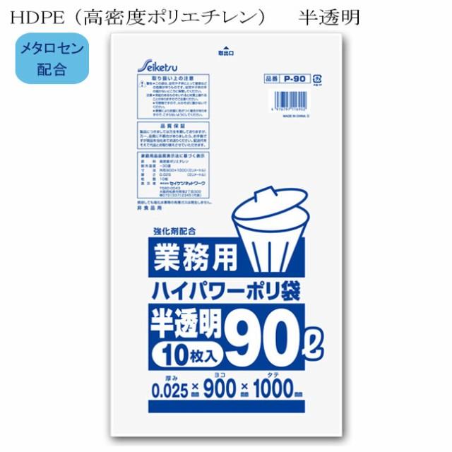 ごみ袋 ハイパワー業務用 90L 半透明 P-090 40冊
