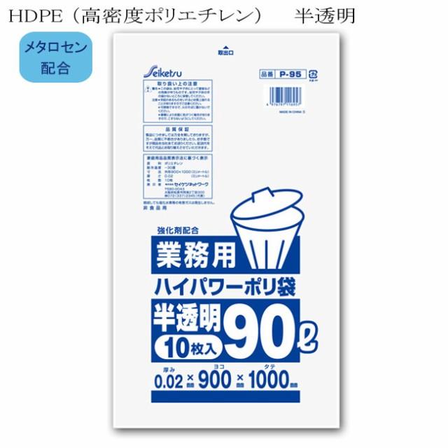 ごみ袋 ハイパワー業務用 90L 半透明 P-095 40冊