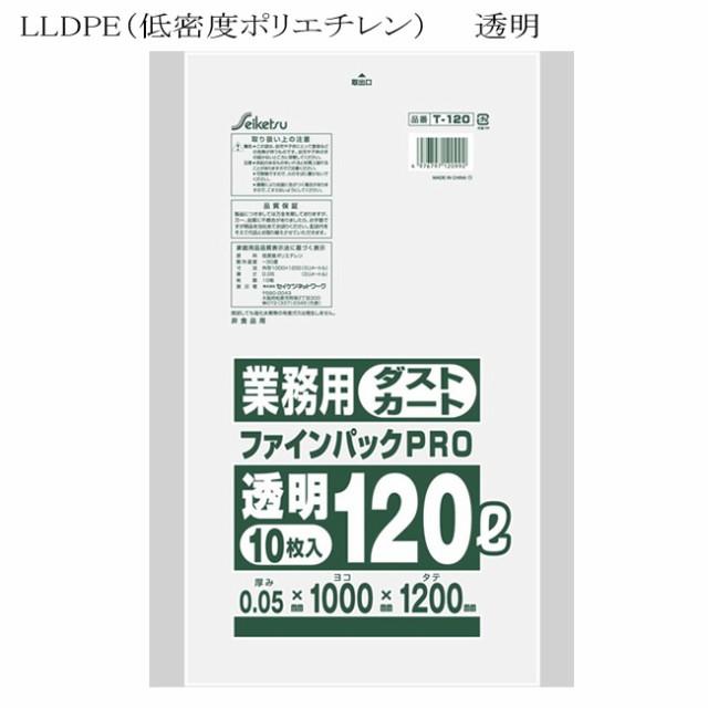 ポリ袋 特厚業務用 120L 透明 厚み0.05mm (10枚) 20冊