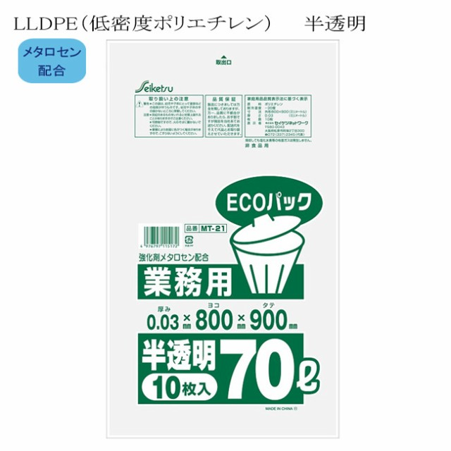 ごみ袋 業務用エコパック 70L 厚み0.03mm 半透明 40冊