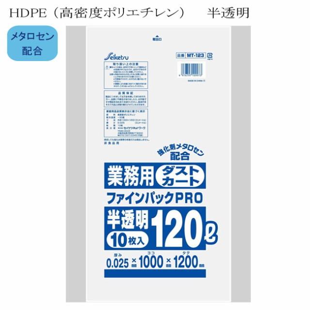 ポリ袋 業務用 120L 半透明 厚み0.025mm メタロセン配合 25冊