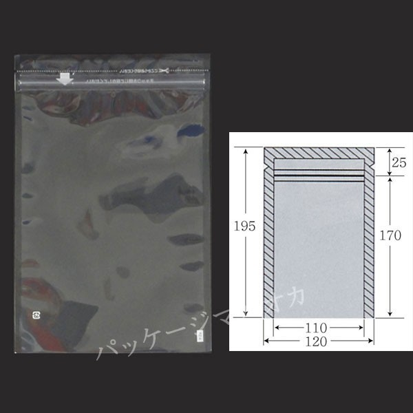 【直送/代引不可】チャック付OPP袋 静防OP PZタイプ No.2(120×195) 乾燥剤使用可能 2000枚