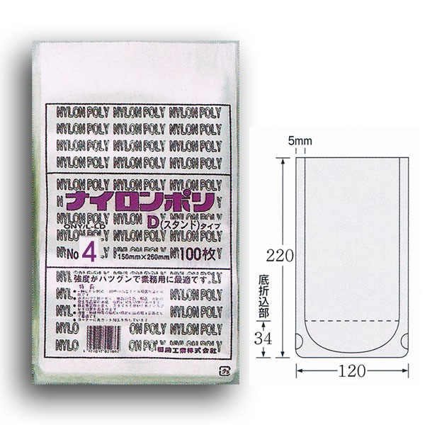 【直送/代引不可】ナイロンポリ Dタイプ No.4(120×220) ボイルから冷凍まで 2000枚
