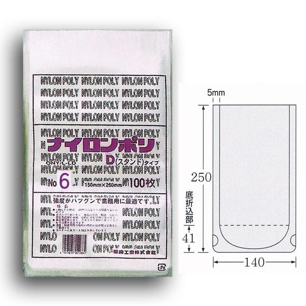 【直送/代引不可】ナイロンポリ Dタイプ No.6(140×250) ボイルから冷凍まで 1400枚