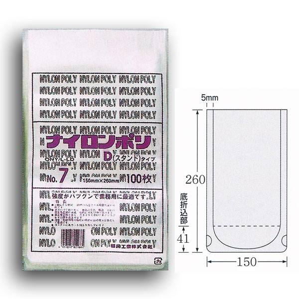【直送/代引不可】ナイロンポリ Dタイプ No.7(150×260) ボイルから冷凍まで 1200枚