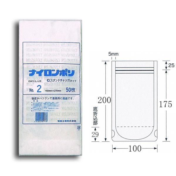スタンドタイプ ナイロンポリ袋 Cタイプ No.2(100×200) 95μ 冷凍対応 500枚