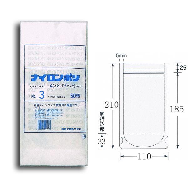 【ネコポス可能】スタンドタイプ ナイロンポリ袋 Cタイプ No.3(110×210) 95μ 冷凍対応 50枚 (1個口:1点まで)