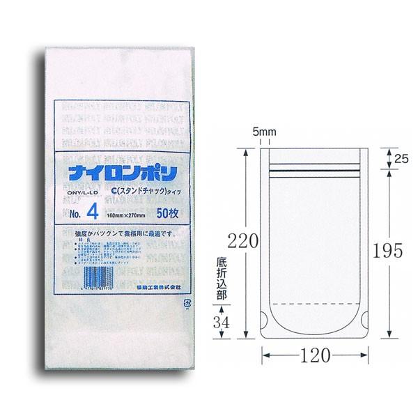 【直送/代引不可】スタンドタイプ ナイロンポリ袋 Cタイプ No.4(120×220) 115μ 冷凍対応 2000枚