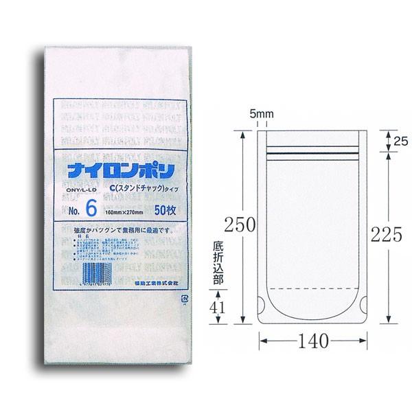 【直送/代引不可】スタンドタイプ ナイロンポリ袋 Cタイプ No.6(140×250) 115μ 冷凍対応 1400枚