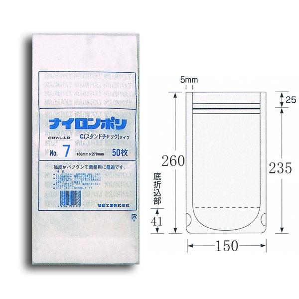 【直送/代引不可】スタンドタイプ ナイロンポリ袋 Cタイプ No7(150×260) 115μ 冷凍対応 1200枚