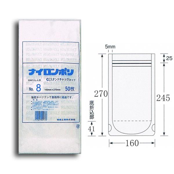 【直送/代引不可】スタンドタイプ ナイロンポリ袋 Cタイプ No.8(160×270) 115μ 冷凍対応 1200枚
