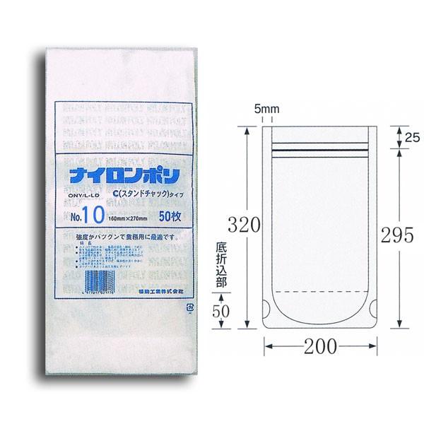 【直送/代引不可】スタンドタイプ ナイロンポリ袋 Cタイプ No.10(200×320) 135μ 冷凍対応 600枚