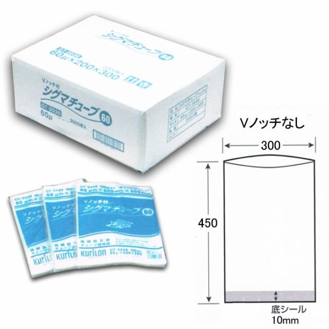 【直送/代引不可】シグマチューブ60 GT−3045 真空袋 ナイロンポリ 800枚