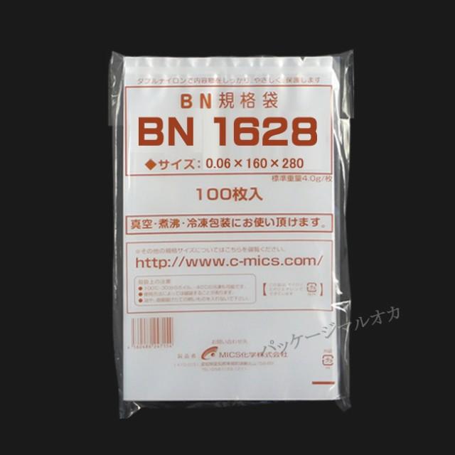 【ネコポス可能】5層チューブ 真空袋 BN1628 厚み60ミクロン 100枚 (1個口:1点まで)