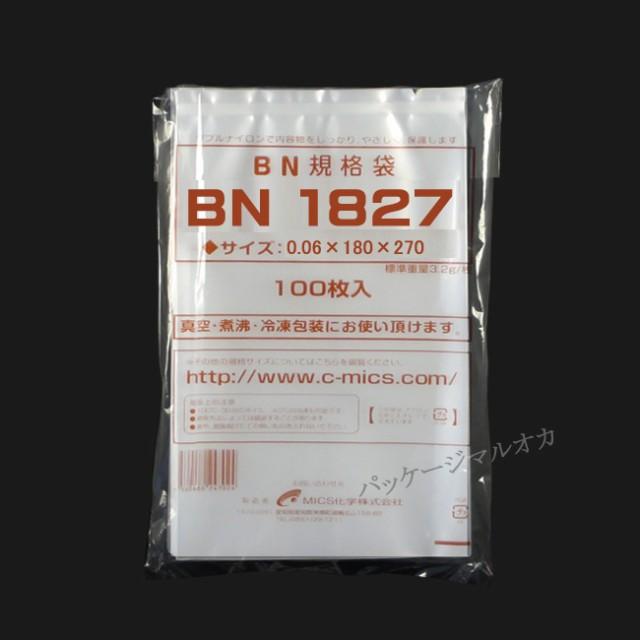 【ネコポス可能】5層チューブ 真空袋 BN1827 厚み60ミクロン 100枚 (1個口:1点まで)