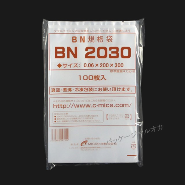 5層チューブ 真空袋 BN2030 厚み60ミクロン 1000枚