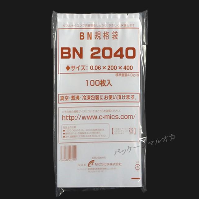 【直送/代引不可】5層チューブ 真空袋 BN2040 厚み60ミクロン 1000枚
