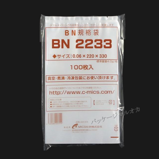 【直送/代引不可】5層チューブ 真空袋 BN2233 厚み60ミクロン 1000枚