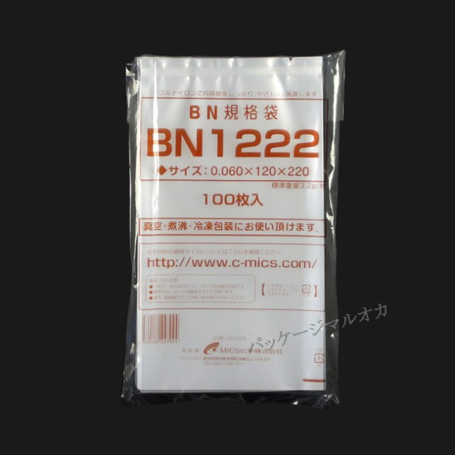 【直送/代引不可】5層チューブ 真空袋 BN1222 厚み60ミクロン 3000枚