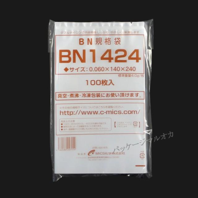 【ネコポス可能】5層チューブ 真空袋 BN1424 厚み60ミクロン 100枚 (1個口:1点まで)