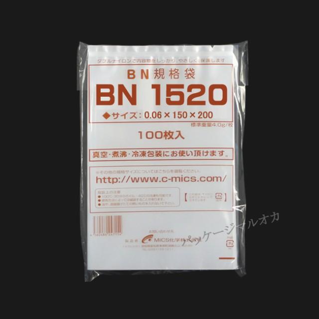 【直送/代引不可】5層チューブ 真空袋 BN1520 厚み60ミクロン 3000枚