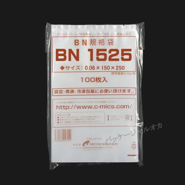 【ネコポス可能】5層チューブ 真空袋 BN1525 厚み60ミクロン 100枚 (1個口:1点まで)
