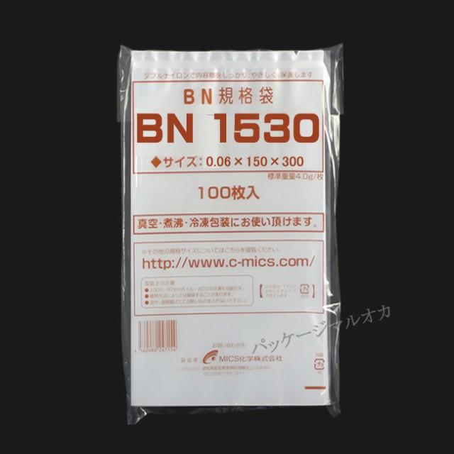 【直送/代引不可】5層チューブ 真空袋 BN1530 厚み60ミクロン 2000枚