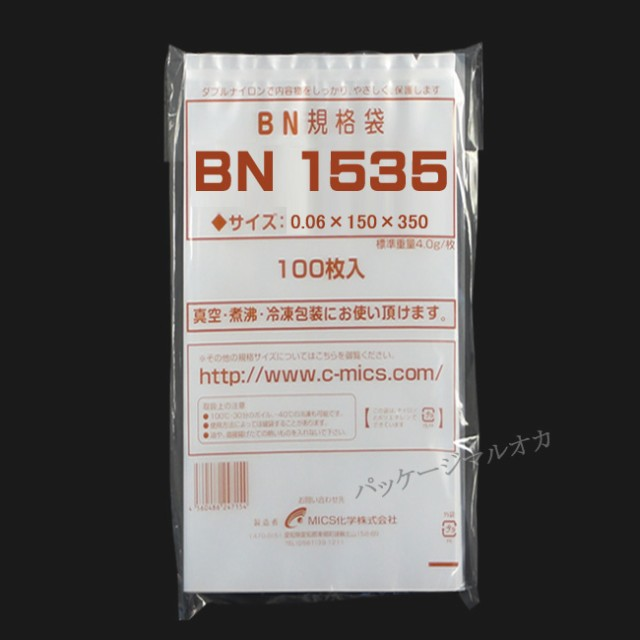 【直送/代引不可】5層チューブ 真空袋 BN1535 厚み60ミクロン 2000枚