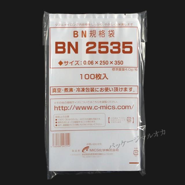 【直送/代引不可】5層チューブ 真空袋 BN2535 厚み60ミクロン 1000枚