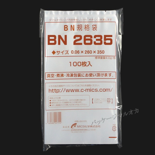 【直送/代引不可】5層チューブ 真空袋 BN2635 厚み60ミクロン 1000枚