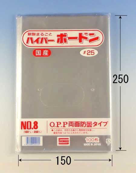 OPPボードン袋 #25 No.8 (150×250) 穴あり 4H 青果用 防曇袋 OPP袋 1000枚