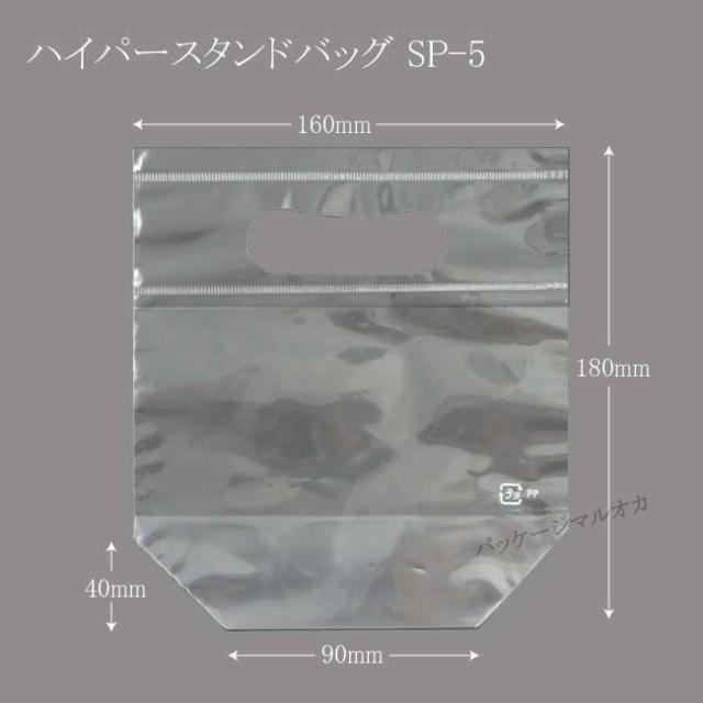OPP袋 ハイパースタンドバッグ SP-5(160×180) 手提げ透明袋 100枚
