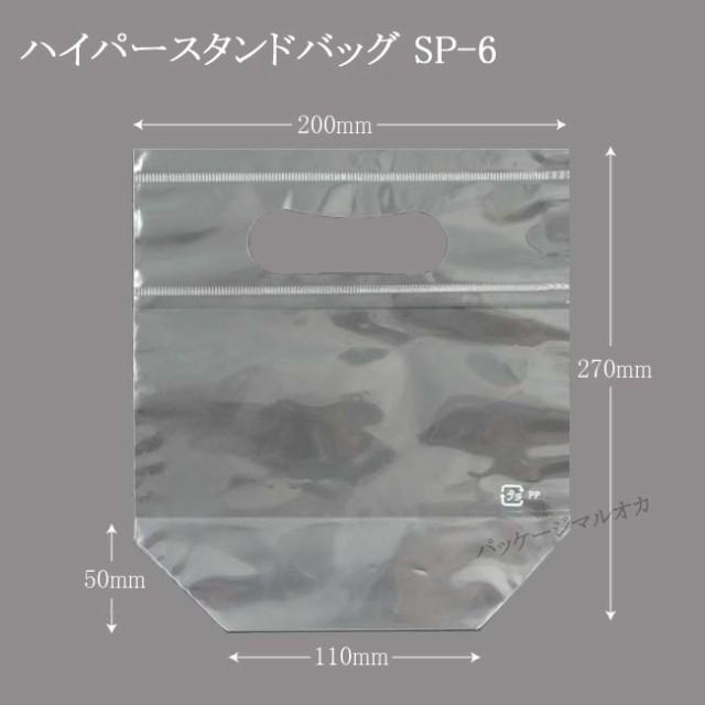 OPP袋 ハイパースタンドバッグ SP-6(200×270) 手提げ透明袋 100枚