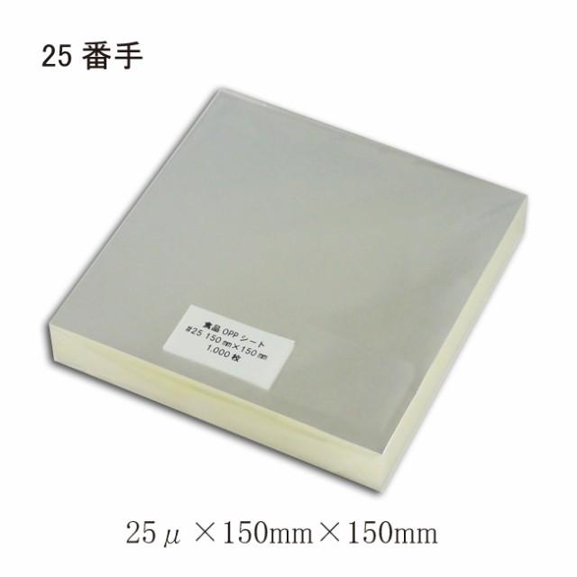 """""""業務用"""" 食品用 OPPシート #25×150×150 透明シート 5000枚"""