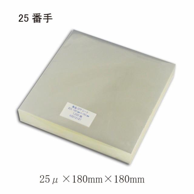 """""""業務用"""" 食品用 OPPシート #25×180×180 透明シート 1000枚"""