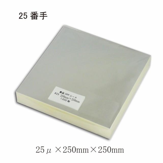 """""""業務用"""" 食品用 OPPシート #25×250×250 透明シート 1000枚"""