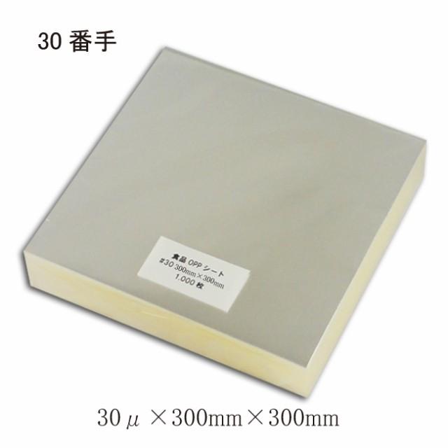 """""""業務用"""" 食品用 OPPシート #30×300×300 透明シート 1000枚"""