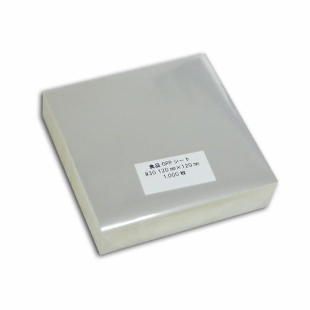 """""""業務用"""" 食品用 OPPシート #30×120×120 透明シート 1000枚"""