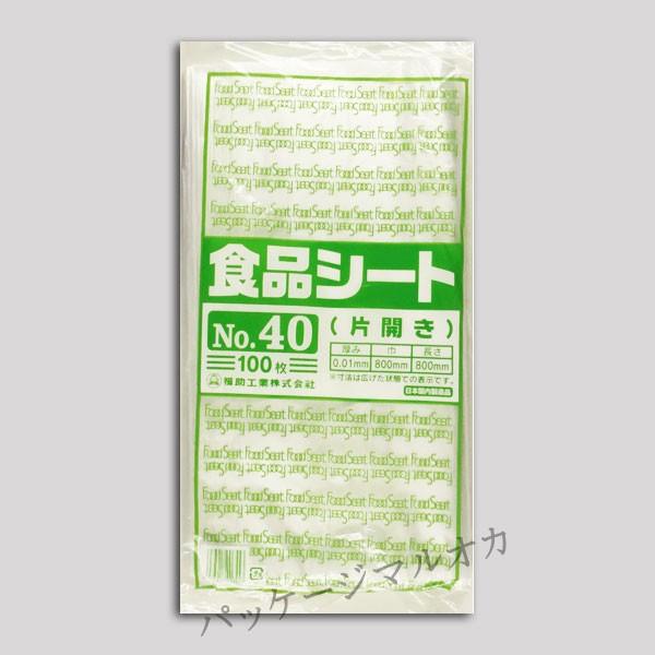 食品シート No.40 (800×800) 片開き 100枚