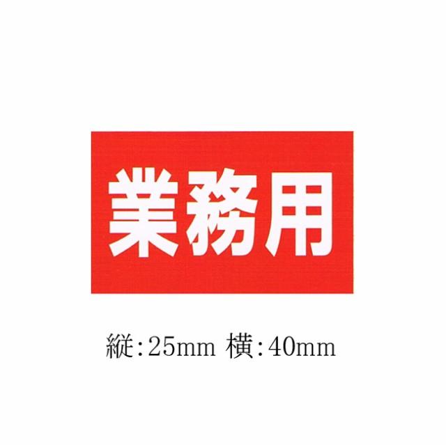 【ネコポス可能】販促ラベル 業務用シール M-1095 1000枚 (1個口:2点まで)