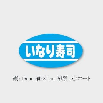 販促ラベル いなり寿司 M-1621 3000枚