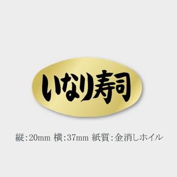 【ネコポス可能】販促ラベル いなり寿司 M-0912 1000枚 (1個口:1点まで)
