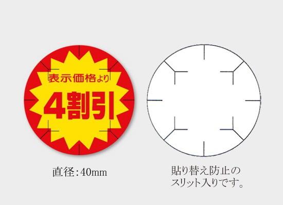 """【ネコポス可能】""""業務用"""" 販促ラベル 4割引カットB-0221 500枚 (1個口:2点まで)"""
