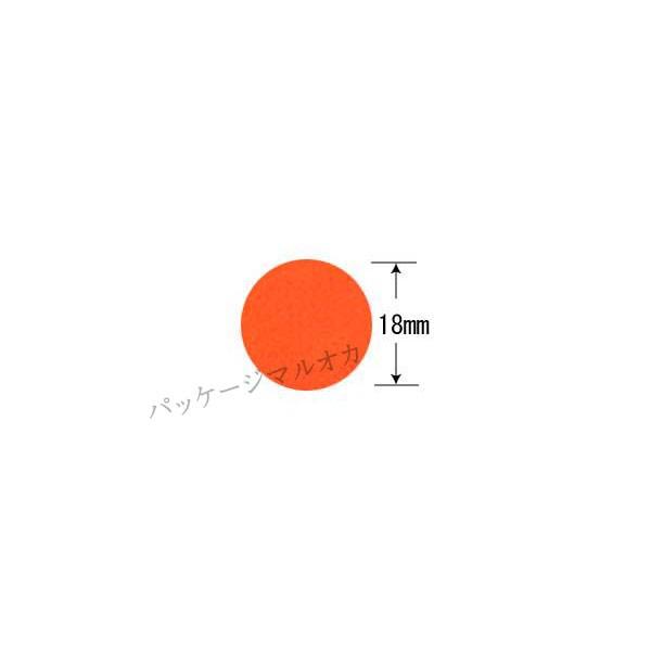 【ネコポス可能】タックラベル 丸18 オレンジNo041 18mm 1束 (1個口:10点まで)