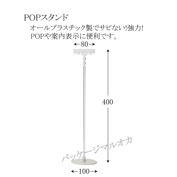 透明POPスタンド CH-210 (高さ40cm) 10本