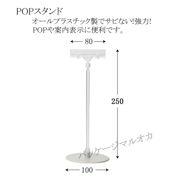 透明POPスタンド CH-211 (高さ25cm) 10本