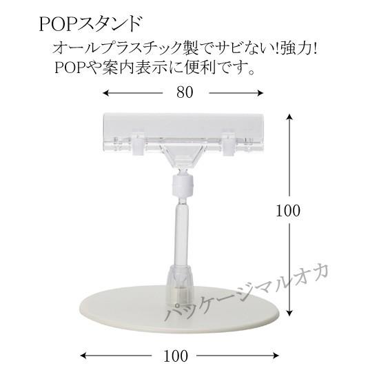 透明POPスタンド CH-212 (高さ10cm) 10本