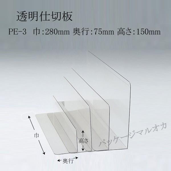 PET仕切板 PE-3(280×75×150)1mm厚 100枚
