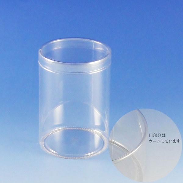 【直送/代引不可】PET円筒ケース 70×100 高透明容器 130個